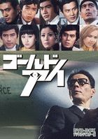 Gold Eye DVD Box (Digitally Remastered Edition) (Japan Version)