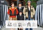 TV Drama Inagaki Ke no Moshu (DVD) (Japan Version)