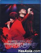 Joey Yung & Anthony Wong In Concert Karaoke (Blu-ray)
