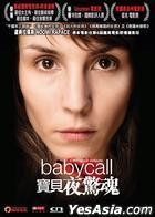 Babycall (2011) (DVD) (Hong Kong Version)
