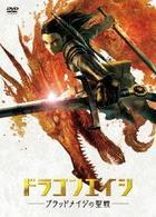 Dragon Age - Blood Mage no Seisen (DVD) (Japan Version)