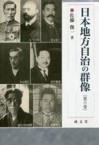 nihon chihou jichi no gunzou 6 seibundou senshiyo 59