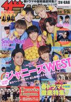 The Television (Miyagi/Fukushima Edition) 22082-05/14 2021
