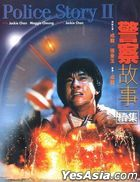 Police Story II (Taiwan version)