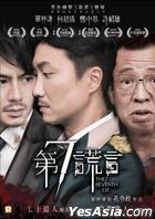 The Seventh Lie (2014) (DVD) (Hong Kong Version)