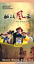 Chuan Zheng Feng Yun (DVD) (End) (China Version)