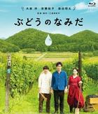 A Drop of the Grapevine (Blu-ray)(Japan Version)