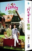 Paradise Ranch (Complete Edition) (DVD) (Boxset 1) (Japan Version)