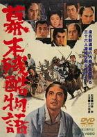 Bakumatsu Zankoku Monogatari  (DVD) (Japan Version)