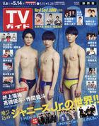 Weekly TV Guide (Shizuoka Edition) 21762-05/14 2021