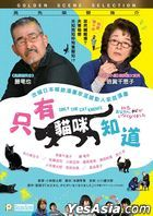Only the Cat Knows (2019) (DVD) (English Subtitled) (Hong Kong Version)
