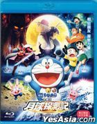 Doraemon the Movie: Nobita's Chronicle of the Moon Exploration (2019) (Blu-ray) (Hong Kong Version)