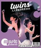 Twins 2010 Live (2CD) (Reissue Version)