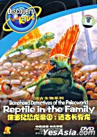 Bonehead Detectives Of The Paleoworld Reptile In The Family (DVD) (China Version)
