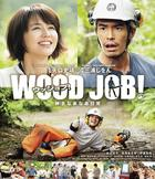 Wood Job! (Blu-ray) (Standard Edition) (Japan Version)