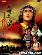 Da Ming Ying Xiong Chuan  Qi Gai Huang Di Zhu Yuan Zhang (1998) (DVD) (Ep. 1-30) (End) (Taiwan Version)