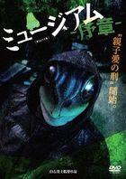 惡魔蛙男 −序章− (DVD)(日本版)