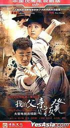 My Father Is Ban Deng (H-DVD) (End) (China Version)