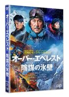 Wings Over Everest (DVD) (Japan Version)