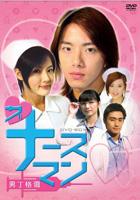 Nan Ding Ge Er (DVD) (Boxset) (End) (Japan Version)