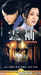 Yun Xiu (H-DVD) (End) (China Version)