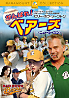 BAD NEWS BEARS SPECIAL COLLECTOR`S EDITION (Japan Version)
