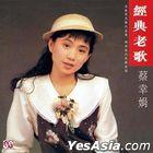 Jing Dian Lao Ge (Vinyl LP)