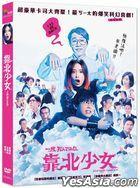 靠北少女 (2020) (DVD) (台灣版)