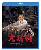 大酔侠 【Blu-ray Disc】