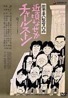 Chikagoro Nazeka Charleston (DVD) (Japan Version)