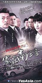 Residing At Nan San Tiao (DVD) (End) (China Version)