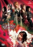 Onegai Kanaete Versailles (Collector's Box) (DVD) (First Press Limited Edition) (Japan Version)