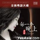 Every Night (Vinyl LP) (China Version)