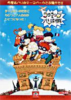 RUGRATS IN PARIS THE MOVIE (Japan Version)