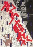 Ryoma Ansatsu (DVD) (HD New Master Edition) (Japan Version)
