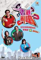 Hong Kong Gossip Vol.1 (DVD) (ATV Program) (Hong Kong Version)