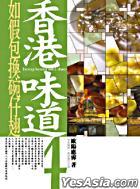 Hong Kong Wei Dao - 4