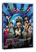 Theatrical Feature Dolmen X (DVD)(Japan Version)