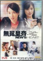 New's Heart (2003) (DVD) (Hong Kong Version)