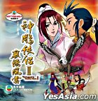 The Legend of Condor Hero II (VCD) (End) (Hong Kong Version)