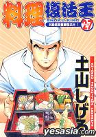 Shoku-King (Vol.27) (End)