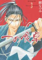 Hajime no Shokutaku 3