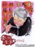 Cai Lan Shi Dan( Er) : Zhong Guo Pian 2