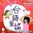 Tai Yu Tong Yao (5CD)
