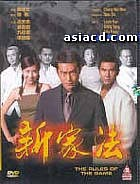 Rules Of The Game (DVD) (Hong Kong Version)