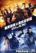 G.I. Joe 2: Retaliation (2013) (DVD) (Hong Kong Version)