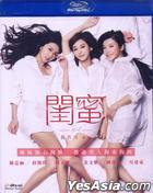 Girls (2014) (Blu-ray) (Taiwan Version)