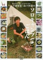 kantan chiyotsuto supeshiyaru ha bu kenkiyuuka yamashita tomomichi no soro kiyampu gohan