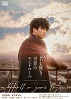 Re: The Master Plan: Half a year later (DVD) (Japan Version)