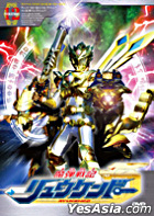 Madan Senki Ryukendo (Vol.12) (Japan Version)